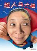 超人马大姐