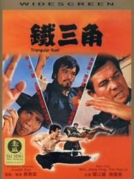 铁三角(1972)