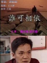 谁可相依(1994)