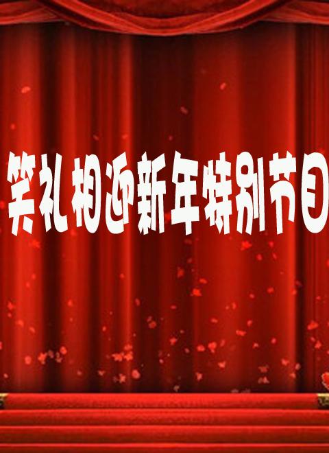 笑礼相迎新年特别节目