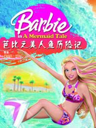 芭比之美人鱼历险记系列 英文版