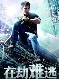 在劫难逃(2011)