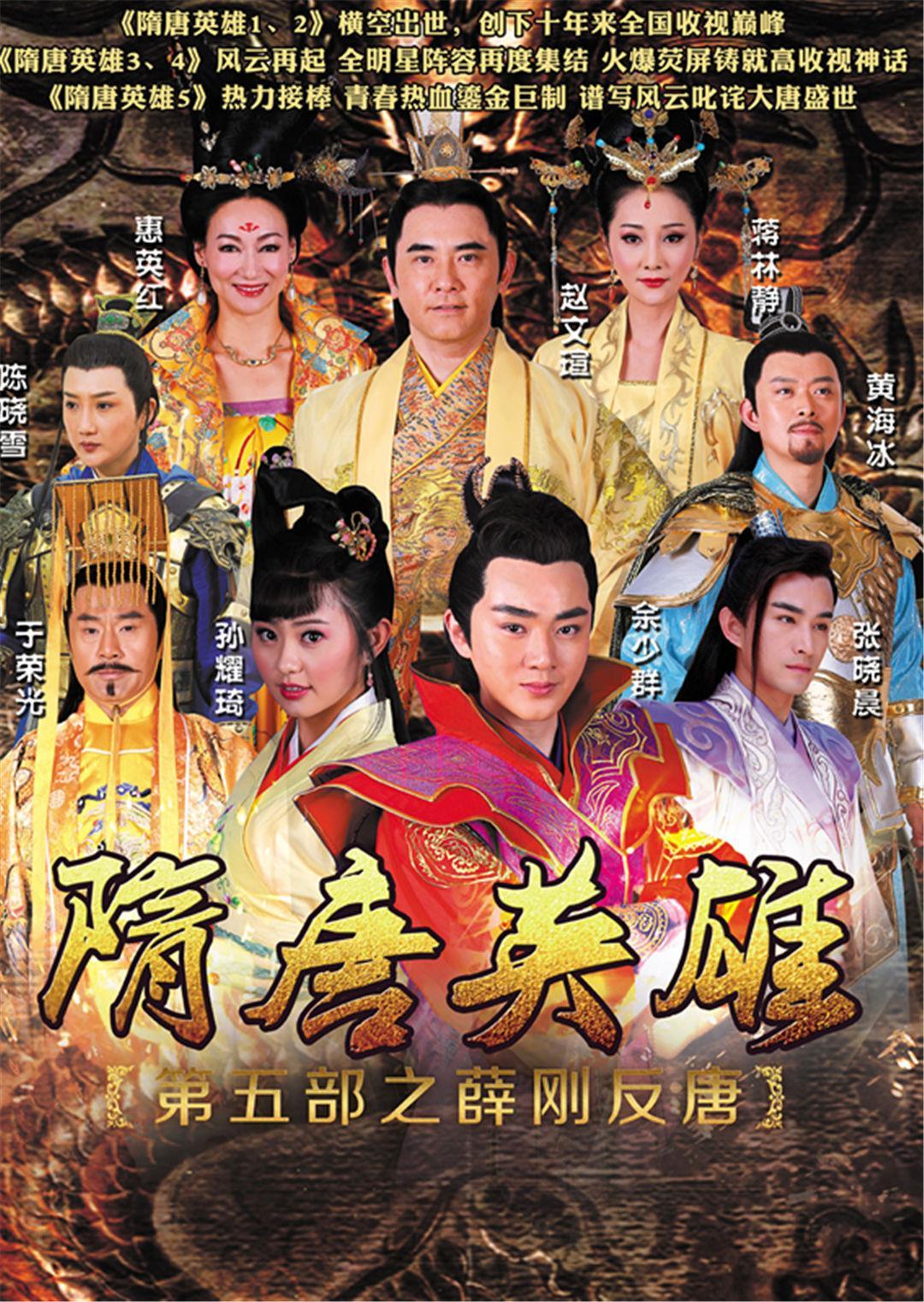 隋唐英雄5 DVD版