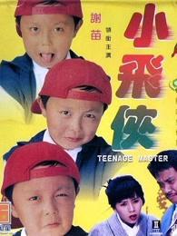 小飞侠(1995)