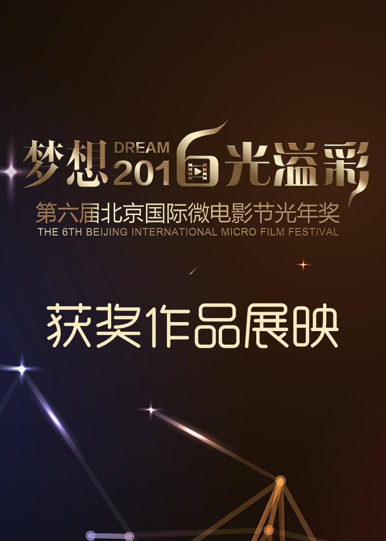 北京国际微电影节