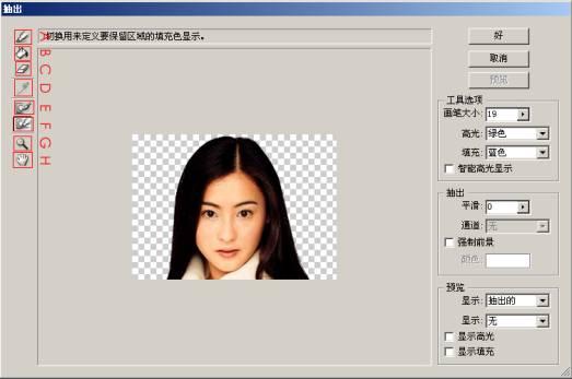 photoshop滤镜教程-抽出