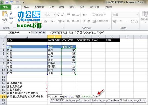 Execl2010中的COUNTIFS函数运用