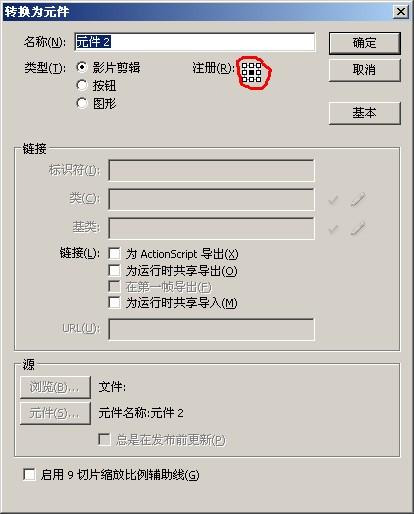Flash方块动画特效制作3