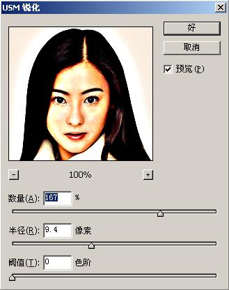 photoshop滤镜教程-锐化
