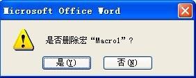 Word2003删除单个宏的步骤方案