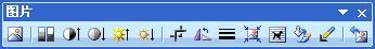word2003图片工具栏的设置
